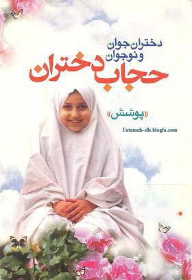 http://laleha.com/weblog/gole-hijab.jpg