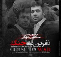 آهنگ جدید محسن چاوشی نفرین به جنگ